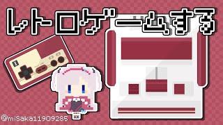 【ファミコン】まったりレトロゲーム【結目ユイ】