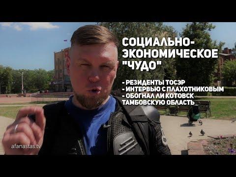 """Котовск: Социально-экономическое """"чудо"""""""