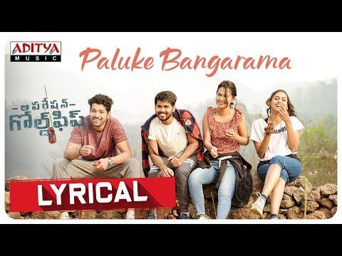 Paluke Bangarama Lyrical || Operation Gold Fish Songs || Aadi, Sasha Chettri, Nitya Naresh