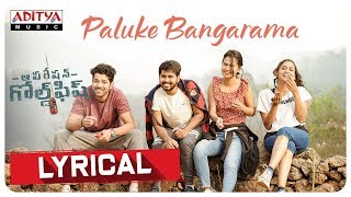 paluke-bangarama-al-operation-gold-fish-songs-aadi-sasha-chettri-nitya-naresh