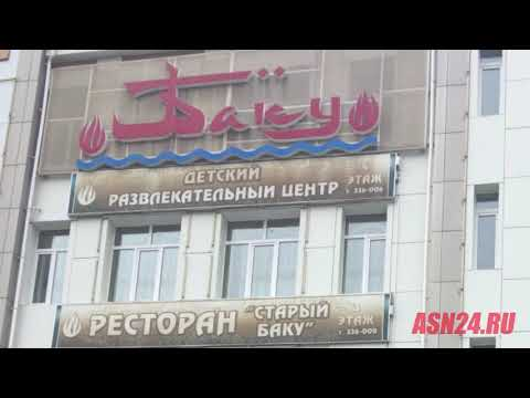 Разговор с администратором ресторана «Баку»