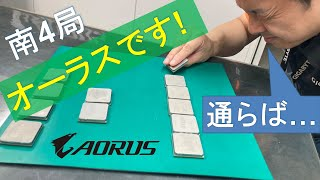 AORUS TV W78 『AORUS 通らばリーチ!』