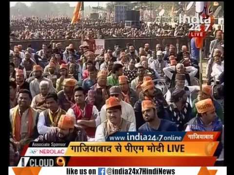 PM Modi's speech from Ghaziabad