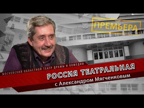 Россия Театральная: Юрий Педенко