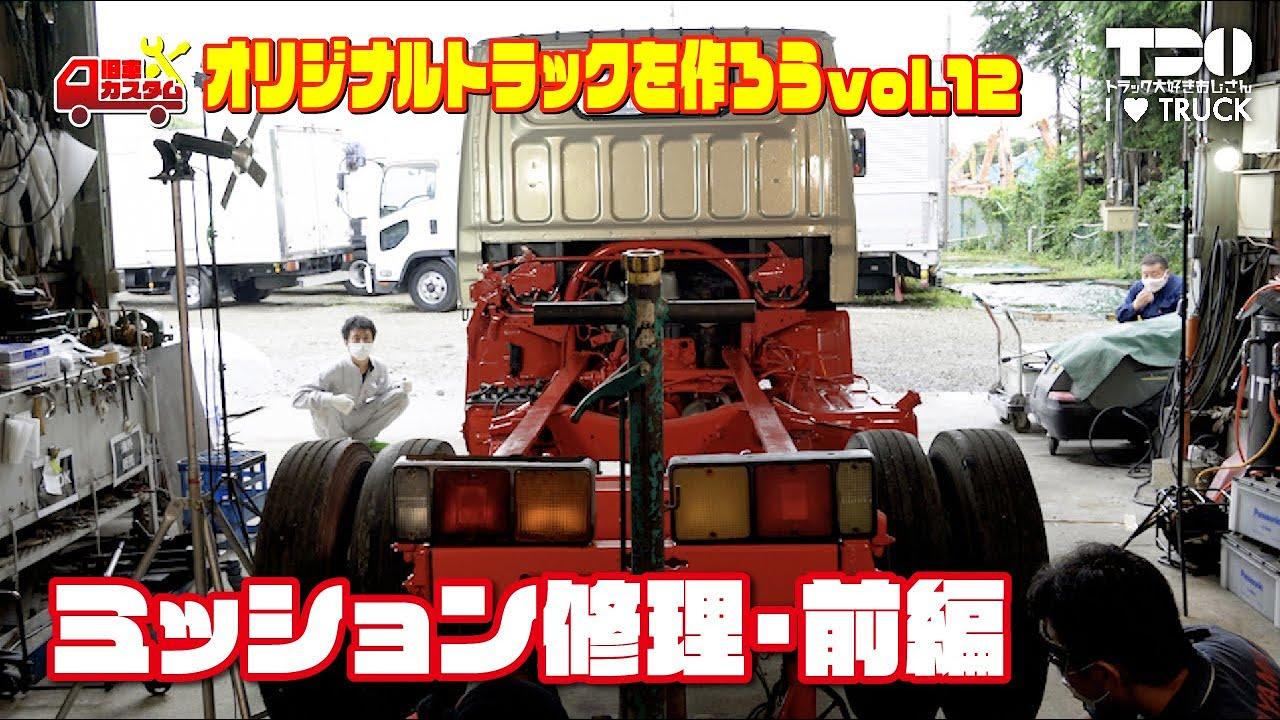 旧車カスタム|オリジナルトラックを作ろうvol.12