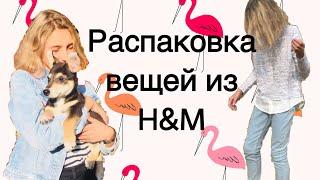 Розпакування речей з H&M