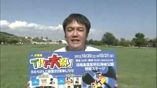 たむらけんじよりメッセージ! 【チケット情報】 http://www.pia.co.jp/...
