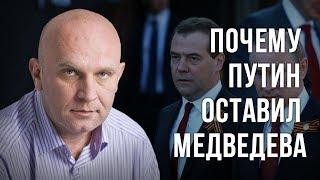 Почему Путин оставил Медведева. Дмитрий Таран