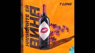 T1One - Наливайте ей вина