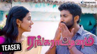 Rangaraatinam Tamil Movie | Official Teaser