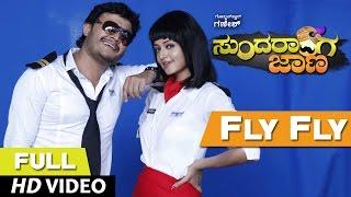 Download Hindi Video Songs - Sundaranga Jaana Songs | Fly Fly Full Video Song | Ganesh, Shanvi Srivastava | B.Ajaneesh Loknath