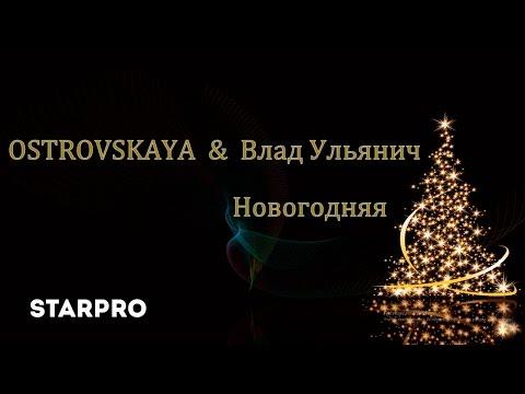 Descarca OSTROVSKAYA & Влад Ульянич Новогодняя ZippyShare, mp3