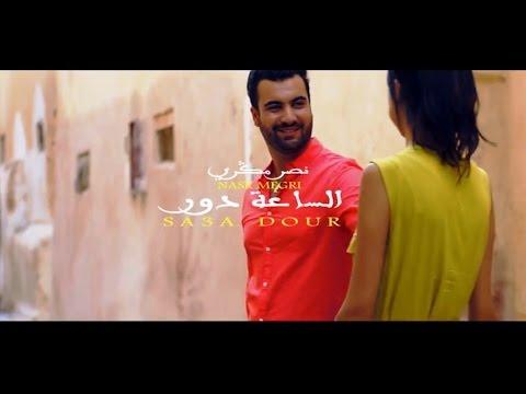 Nasr Megri - SA3A DOUR (EXCLUSIVE Music Video)   2016