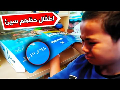 شاهد ردة فعل 5 اطفال على هداية غير حقيقية من عائلتهم (لا يفوتك🔥😂) !!