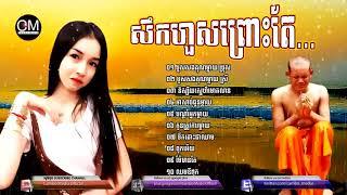 សឹកហួសព្រោះស្នេហ៍ cambodia song ,khmer mp3 song