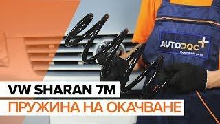 Как да сменим Предна пружина за ходовата част наVOLKSWAGEN SHARAN 7M ИНСТРУКЦИЯ | AUTODOC