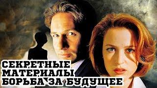 Секретные материалы: Борьба за будущее (1998) «The X-Files: Fight the Future» - Трейлер (Trailer)