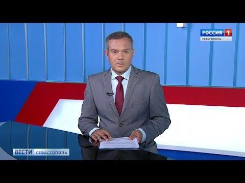 Вести Севастополь 16.08.2019. Выпуск 14:25