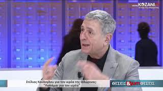 Ο Ευρωβουλευτής Στέλιος Κουλογλου για τον ιερέα της Φλώρινας: