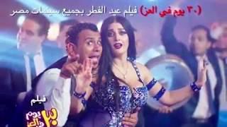 محمود اللثى كدة مطمرش توزيع عمر بيبو 2016