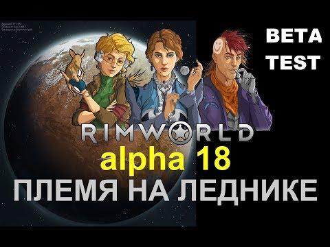 RIMWORLD A18 - ПЛЕМЯ НА ЛЕДНИКЕ (beta test) ep1