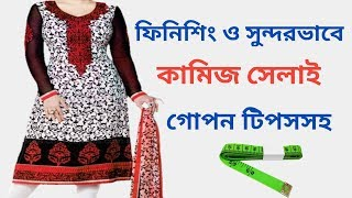 ফিনিশিংভাবে কামিজ সেলাই এর সহজ নিয়ম টিপসসহ/ simple kameez/suit cutting and stitching  with tips