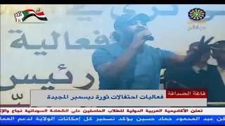 الفنان احمد امين يغني رصاصتين في احتفال الذكري الاولي لثورة ديسمبر
