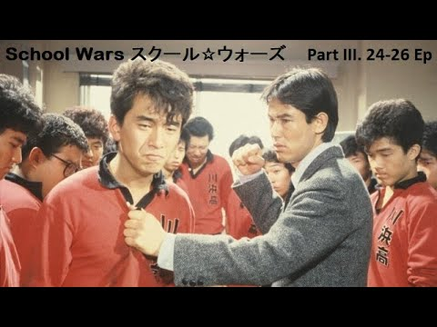 School Wars [スクール☆ウォーズ] - TV Series 1984 |Part III. 24-26 Ep|