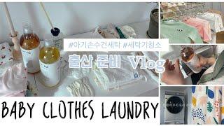 아기옷 세탁 아기 손수건 세탁 세탁기 청소 르주르세제 …