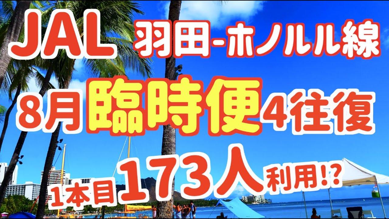 【ハワイ行っちゃう!? / 4K】 JAL 羽田 - ホノルル線 臨時便4往復 8日1日の便ほぼ満席 | カラカウア通り ワイキキビーチ