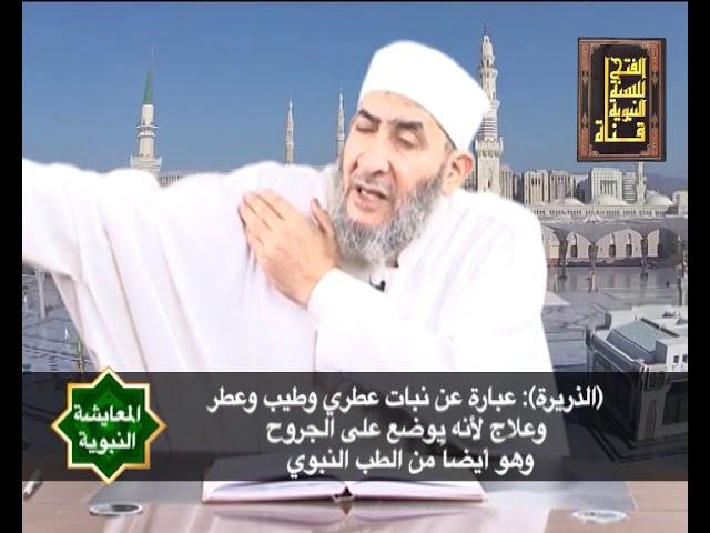 هدي النبي صلى الله عليه وسلم في التطيب  |  المعايشة النبوية 13