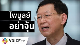 Wake Up Thailand - แค่ความเห็น 'ไพบูลย์' คงไม่สำคัญกว่า คำวินิจฉัย 'ศาลรัฐธรรมนูญ'