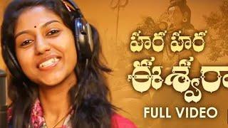 Hara Hara Eshwara Full Song   Haripriya Shiva rathri special song   