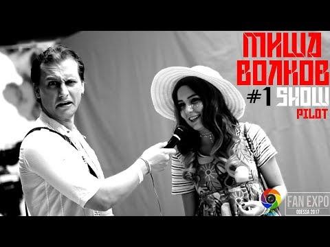 Миша Волков Show #1 - Fan Expo Odessa 2017 (Pilot)
