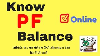 how to check provident fund balance online   क स प र व ड ट फ ड क ब ल न स ऑनल इन द ख ह न द म