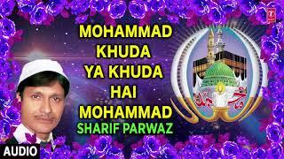 ► मोहम्मद खुदा या खुदा है मोहम्मद (Audio) New Naat 2018 || SHARIF PARWAZ || T-Series Islamic Music Mp3