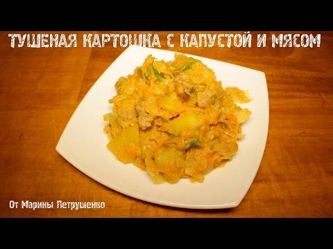 Капуста тушеная с картошкой и курицей в мультиварке рецепты