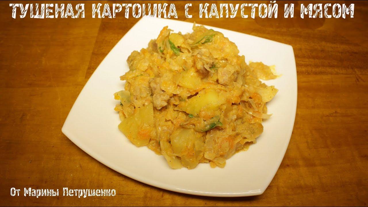 Тушеная капуста с мясом и картошкой - snovaoede ru