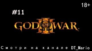 "God of War III (#11 ""Царь скорпионов!"")"
