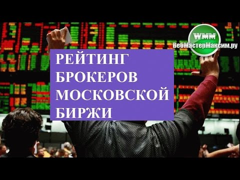 Рейтинг брокеров Московской биржи. Тарифы по работе на фондовой и прочее.