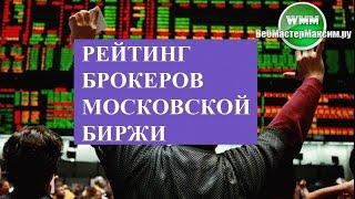 видео Лучшие брокеры фондового рынка России