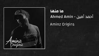 أحمد أمين - ما منها