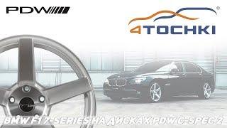 BMW F1 7-Series на дисках PDW C-Spec 2