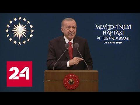 Эрдоган призвал турок