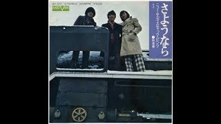 NSP (ニュー・サディスティック・ピンク)  『さようなら』 1973年