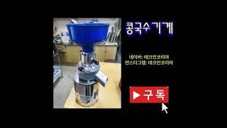 테크인코리아 두유기- 콩국수기계 (곱게 잘 갈립니다!)