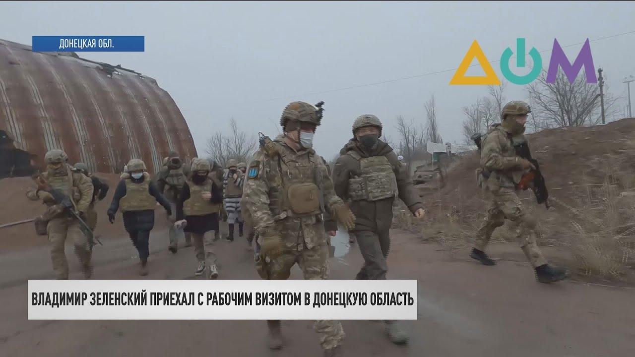 «Бронежилет не сходится!» -  Зеленский посетил Донбасс