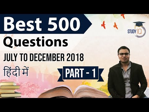 500 Best Current Affairs of last 6 months - Part 1 - July to December 2018 for 2019 entrance exams