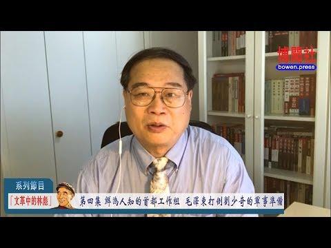 丁凯文:首都工作组 毛泽东打到刘少奇的军事部署