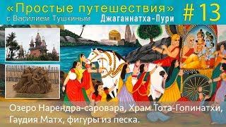 Простые путешествия #13 - Пури: Озеро Нарендра-cаровара, Храм Тота-Гопинатхи, Гаудия Матх, фигуры